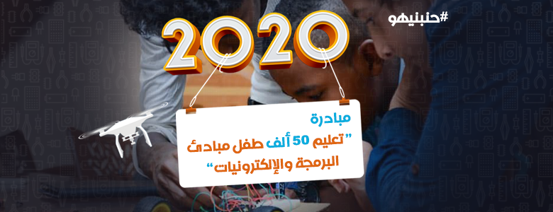 مبادرة تعليم 50 ألف طفل مبادئ البرمجة والإلكترونيات